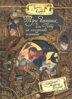 Зденек Слабый - Палитра чудес. Три банана, или Пётр на сказочной планете обложка книги