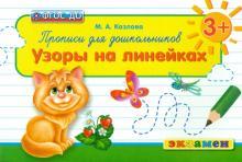 Прописи для дошкольников. Узоры на линейках. 3+. ФГОС ДО