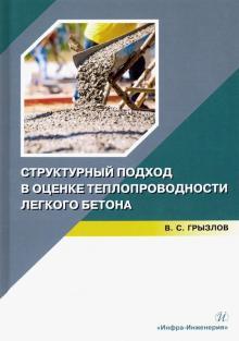 Структурный подход в оценке теплопроводности легкого бетона. Учебное пособие - Владимир Грызлов