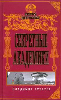 Секретные академики - Владимир Губарев