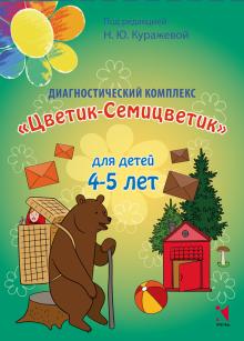 """Диагностический комплекс """"Цветик-Семицветик"""" для детей 4-5 лет"""