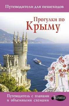 АСТ Nonfiction. Путеводители