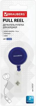 Держатель-рулетка для бейджей (70 см, синий) (235727)