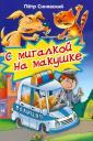 Библиотечка детской классики (мяг. обл.)