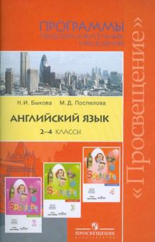 Английский язык. Программы общеобразовательных учреждений. 2-4 классы