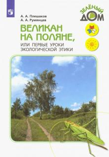 Великан на поляне, или Первые уроки экологической этики. Книга для учащихся начальных классов - Плешаков, Румянцев