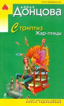 Стриптиз Жар-птицы - Дарья Донцова