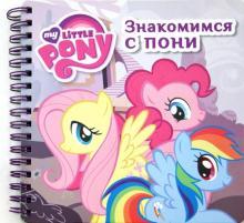 Мой маленький пони. Знакомимся с пони. Книжка на пружине