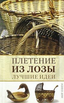 Плетение из лозы. Лучшие идеи - Кирилл Балашов