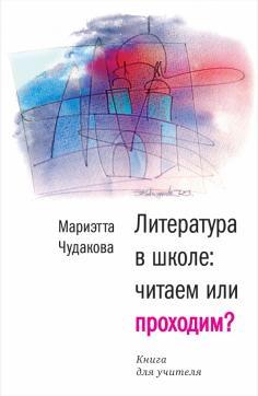 Литература в школе: читаем или проходим? Книга для учителя