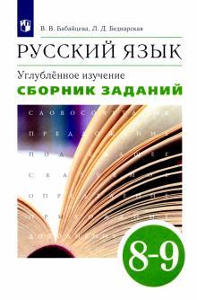 Русский язык. 8-9 классы. Сборник заданий к учебнику В.В. Бабайцевой. Углублённое изучение