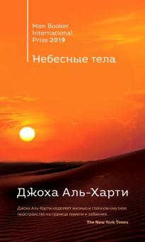 Джоха Аль-Харти - Небесные тела
