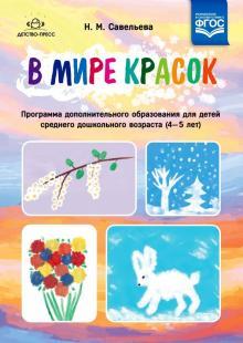 В мире красок. 4-5 лет. Программа дополнительного образования. ФГОС - Надежда Савельева