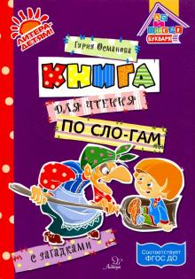 Книга для чтения по слогам с загадками ФГОС ДО