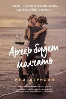 Арчер будет молчать - Миа Шеридан