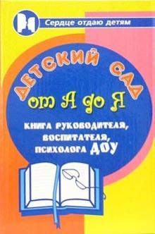 Детский сад от А до Я: Книга руководителя, воспитателя, психолога детского дошкольного учреждения
