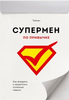 Супермен по привычке. Как внедрять и закреплять полезные привычки