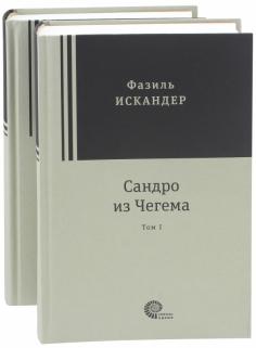 Сандро из Чегема. В 2-х томах