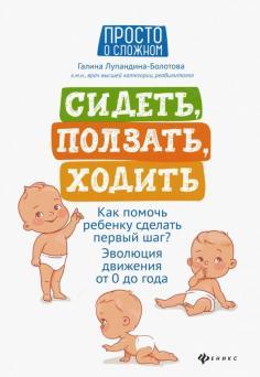 Сидеть, ползать, ходить. Как помочь ребенку сделать первый шаг? Эволюция движения от 0 до года