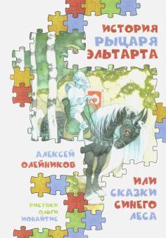 История рыцаря Эльтарта, или Сказки Синего леса