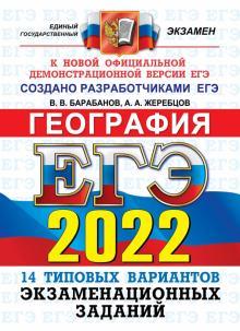 ЕГЭ 2022 ОФЦ География. 14 вариантов типовых экзаменационных заданий