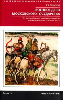 Военное дело Московского государства