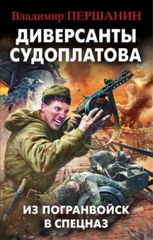 Диверсанты Судоплатова. Из Погранвойск в Спецназ - Владимир Першанин