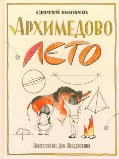 Архимедово лето, или История содружества юных математиков. Двоичная система счисления