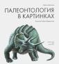 Палеонтология в картинках