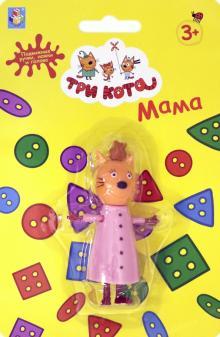 """Три кота игрушка пластиковая """"Мама"""" 8 см (Т17177)"""