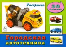 Городская автотехника. Раскраска с наклейками