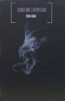 Волки Кальи: Из цикла Темная Башня. Роман - Стивен Кинг