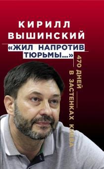 «Жил напротив тюрьмы…». 470 дней в застенках Киева