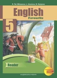 Английский язык. 5 класс. Книга для чтения. ФГОС