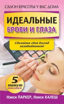 Идеальные брови и глаза - Паркер, Калеш