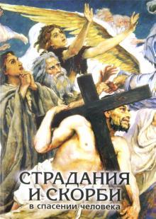 Христианские воззрения на страдания и скорби в спасении человека