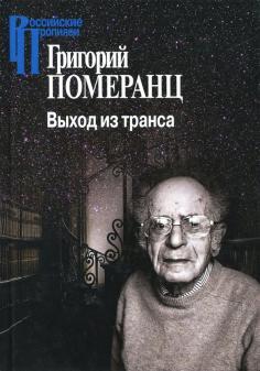 Российские Пропилеи
