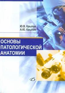 Основы патологической анатомии: учебное пособие