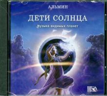Дети Солнца. Музыка видимых планет (CD)