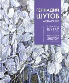 Геннадий Шутов. Акварели