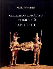 Общество и хозяйство в Римской империи. Том 1