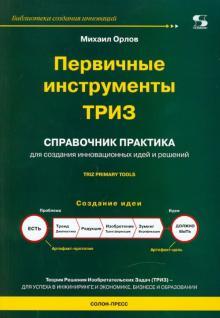 Первичные инструменты ТРИЗ. Справочник практика