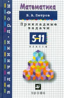 Математика. 5-11 класс. Прикладные задачи: учебно-методическое пособие - Виктор Петров