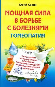 Мощная сила в борьбе с болезнями. Гомеопатия. Схемы лечения распространенных заболеваний