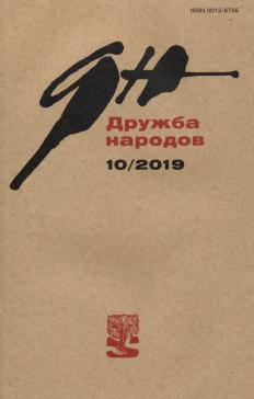 Дружба народов 2019