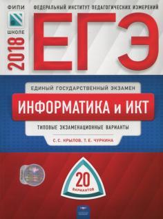 ЕГЭ-2018. Информатика и ИКТ. Типовые экзаменационные варианты. 20 вариантов