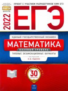 ЕГЭ 2022 Математика. Базовый уровень. Типовые экзаменационные варианты. 30 вариантов Ященко