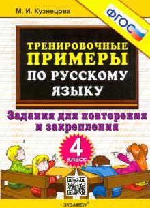 Русский язык. 4 класс. Тренировочные примеры. Задания для повторения и закрепления. ФГОС