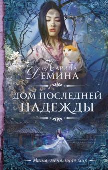 """Книга: """"Дом последней надежды"""" - Карина Демина. Купить книгу ..."""