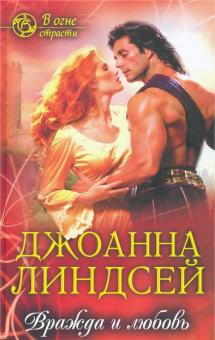 Вражда и любовь - Джоанна Линдсей